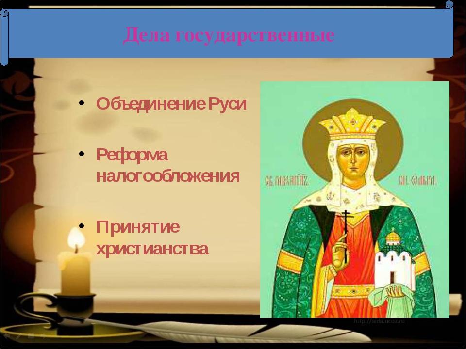 Объединение Руси Объединение Руси  Реформа налогообложения  Принятие хри...