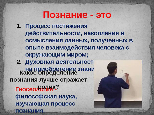 Познание - это Процесс постижения действительности, накопления и осмысления д...