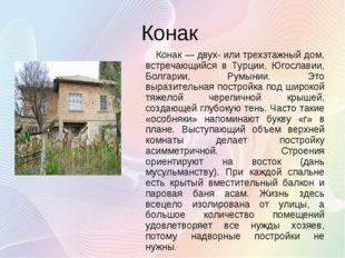 Конак Конак — двух- или трехэтажный дом, встречающийся в Турции, Югославии, Б