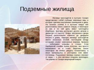 Подземные жилища Жилища троглодитов в пустыне Сахаре представляют собой глубо