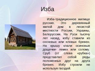 Изба Изба-традиционное жилище русских. Это деревянный жилой дом в лесистой ме