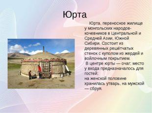 Юрта Юрта, переносное жилище у монгольских народов-кочевников в Центральной и