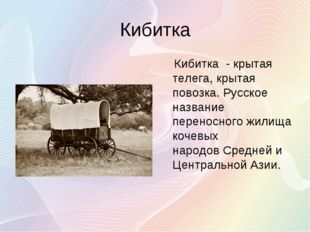 Кибитка Кибитка - крытая телега, крытая повозка. Русское название переносного