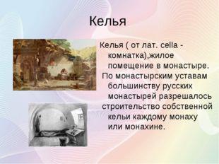 Келья Келья ( от лат. cella - комнатка),жилое помещение в монастыре. По монас