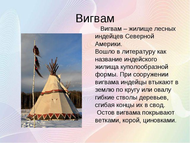 Вигвам Вигвам – жилище лесных индейцев Северной Америки. Вошло в литературу к...