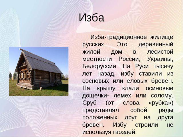 Изба Изба-традиционное жилище русских. Это деревянный жилой дом в лесистой ме...