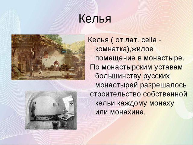 Келья Келья ( от лат. cella - комнатка),жилое помещение в монастыре. По монас...