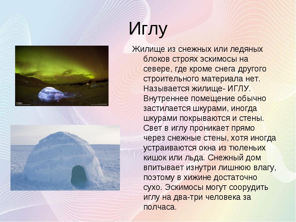 Иглу Жилище из снежных или ледяных блоков строях эскимосы на севере, где кром...