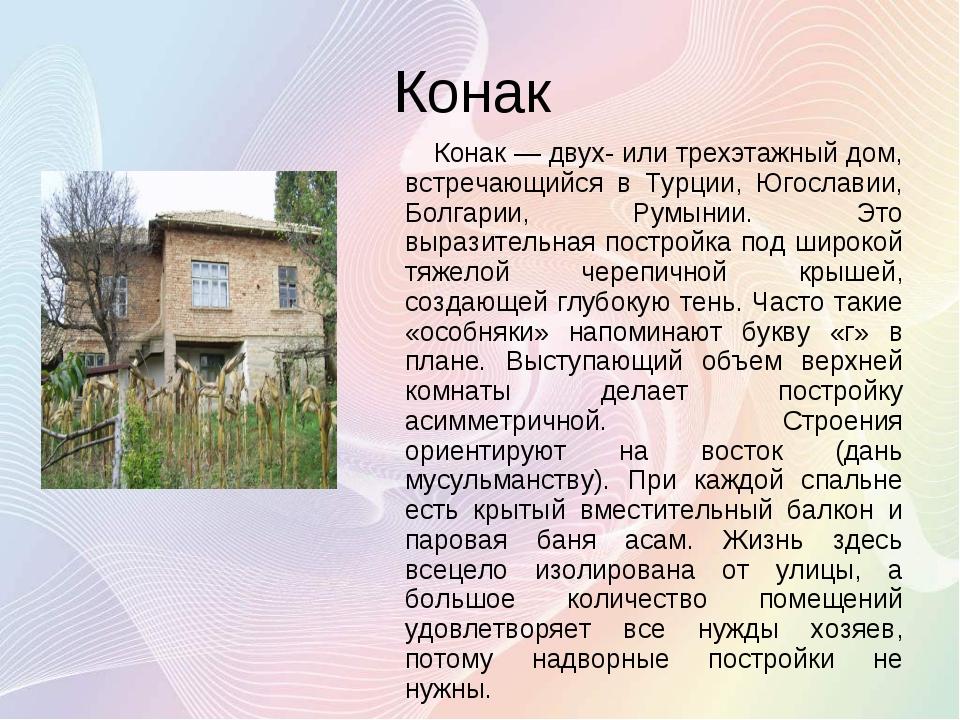 Конак Конак — двух- или трехэтажный дом, встречающийся в Турции, Югославии, Б...