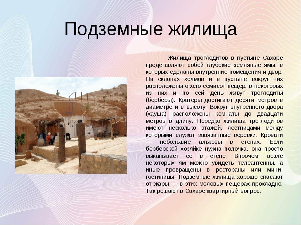 Подземные жилища Жилища троглодитов в пустыне Сахаре представляют собой глубо...