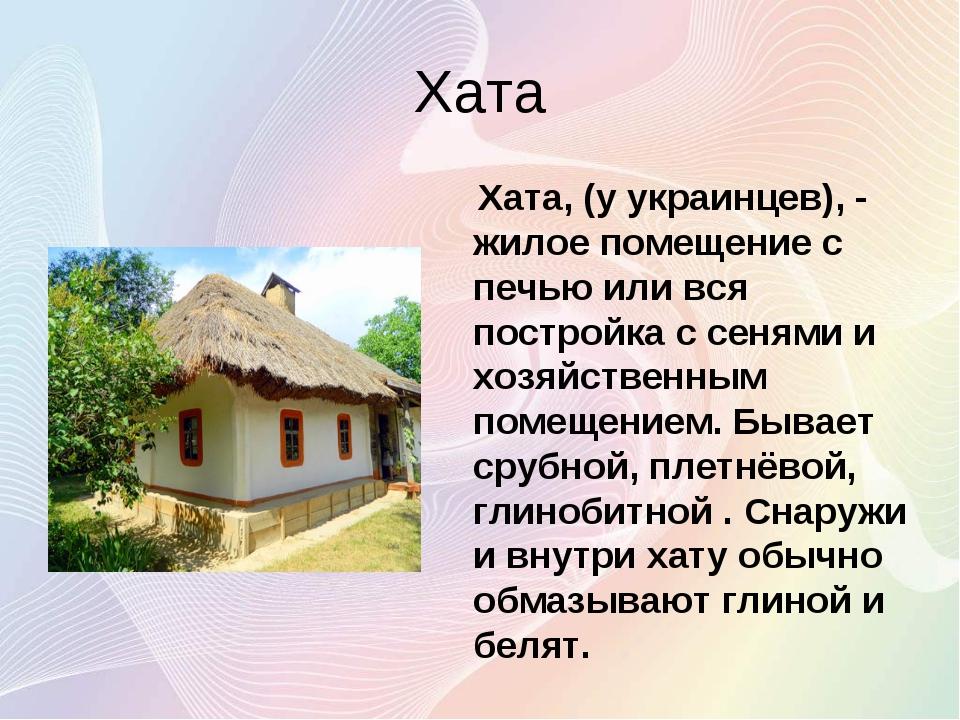 Хата Хата, (у украинцев), - жилое помещение с печью или вся постройка с сеням...