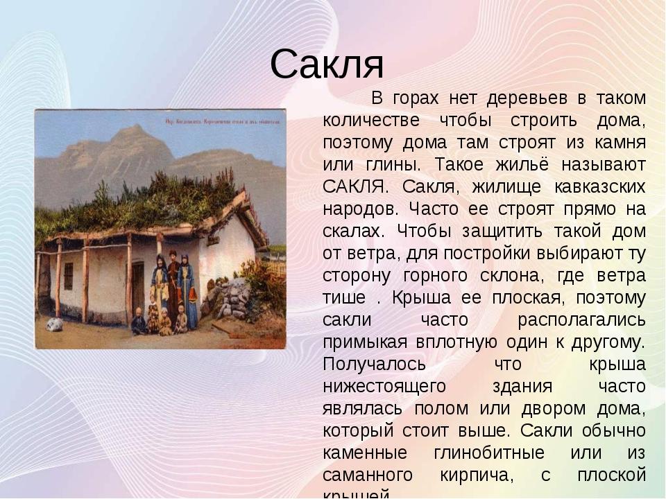 Сакля В горах нет деревьев в таком количестве чтобы строить дома, поэтому дом...