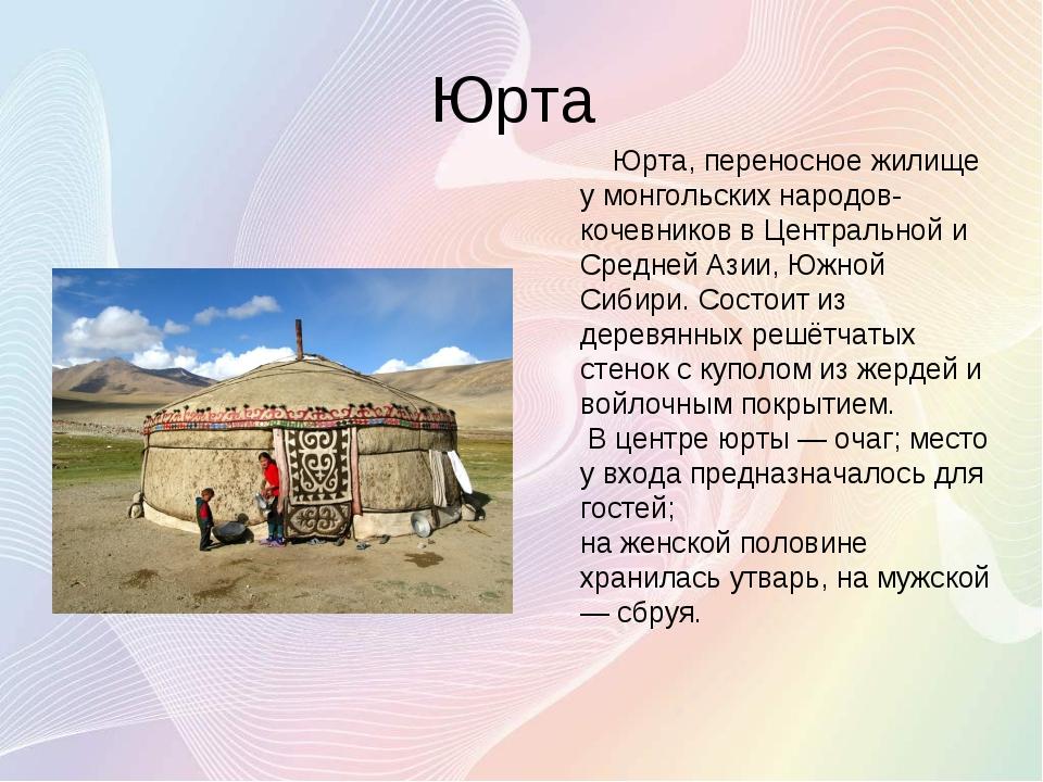 Юрта Юрта, переносное жилище у монгольских народов-кочевников в Центральной и...