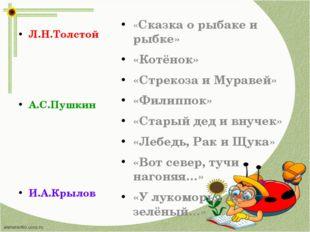 Л.Н.Толстой А.С.Пушкин И.А.Крылов «Сказка о рыбаке и рыбке» «Котёнок» «Стреко