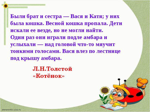 Были брат и сестра — Вася и Катя; у них была кошка. Весной кошка пропала. Дет...