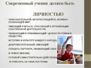 Современный ученик должен быть ЛИЧНОСТЬЮ ЛЮБОЗНАТЕЛЬНОЙ, ИНТЕРЕСУЮЩЕЙСЯ, АКТИ