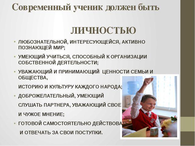 Современный ученик должен быть ЛИЧНОСТЬЮ ЛЮБОЗНАТЕЛЬНОЙ, ИНТЕРЕСУЮЩЕЙСЯ, АКТИ...