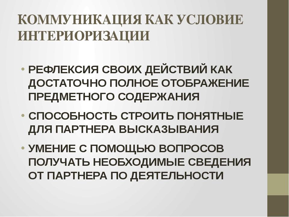 КОММУНИКАЦИЯ КАК УСЛОВИЕ ИНТЕРИОРИЗАЦИИ РЕФЛЕКСИЯ СВОИХ ДЕЙСТВИЙ КАК ДОСТАТОЧ...