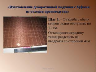 «Изготовление декоративной подушки с буфами из отходов производства» Шаг 1.