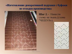 «Изготовление декоративной подушки с буфами из отходов производства» Шаг 2.