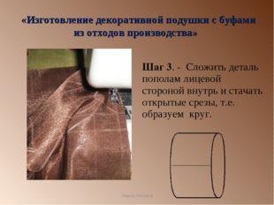 «Изготовление декоративной подушки с буфами из отходов производства» Шаг 3.