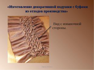 «Изготовление декоративной подушки с буфами из отходов производства» Вид с и