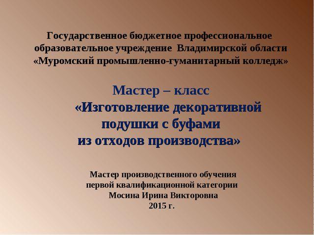 Государственное бюджетное профессиональное образовательное учреждение Владими...