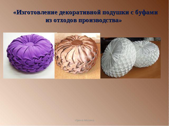 «Изготовление декоративной подушки с буфами из отходов производства» Ирина М...