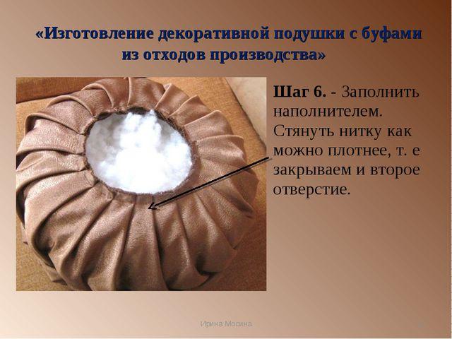 «Изготовление декоративной подушки с буфами из отходов производства» Шаг 6....