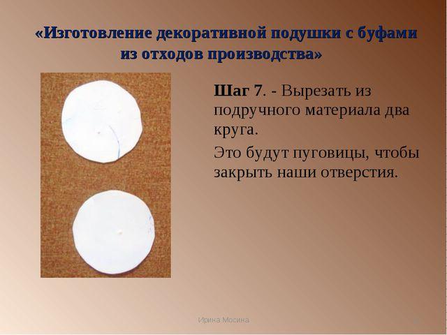 «Изготовление декоративной подушки с буфами из отходов производства» Шаг 7....
