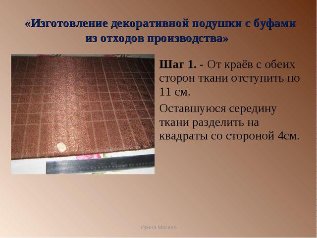 «Изготовление декоративной подушки с буфами из отходов производства» Шаг 1....