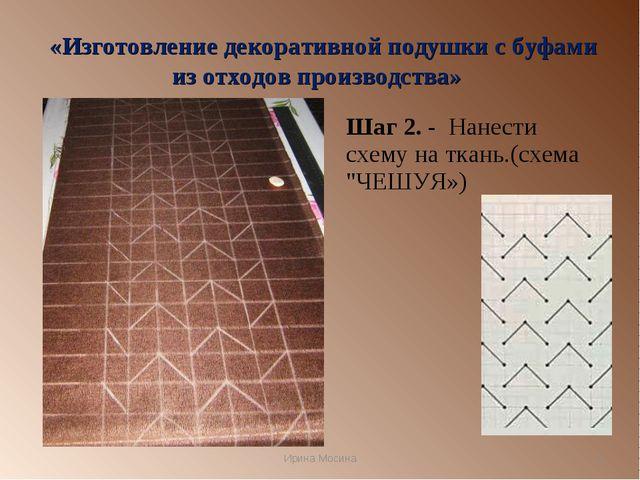 «Изготовление декоративной подушки с буфами из отходов производства» Шаг 2....
