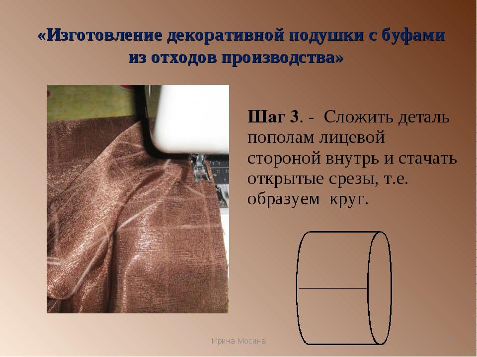 «Изготовление декоративной подушки с буфами из отходов производства» Шаг 3....