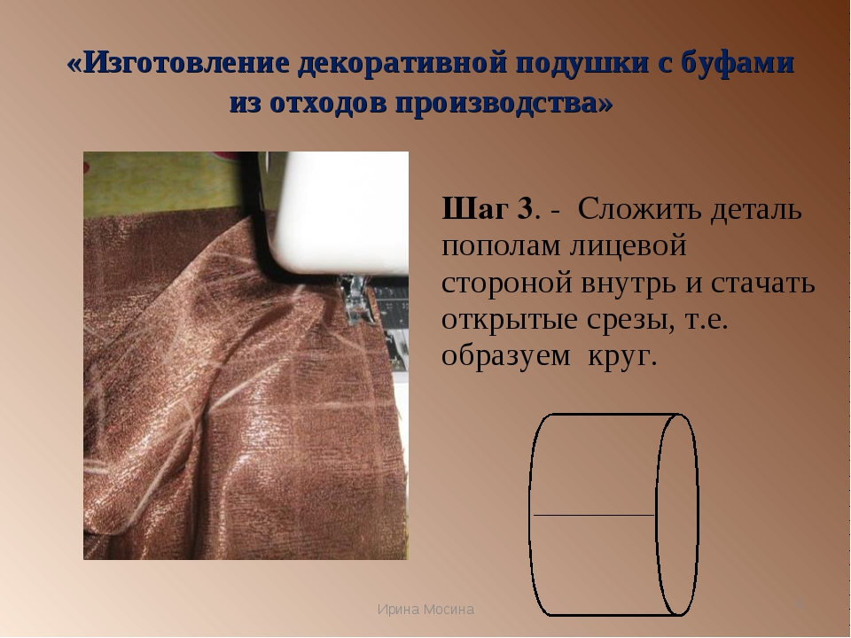 Изготовление декоративной подушки