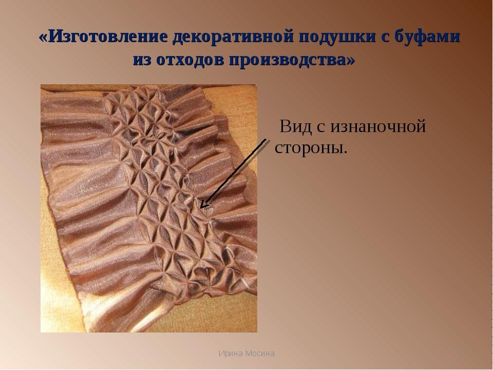 «Изготовление декоративной подушки с буфами из отходов производства» Вид с и...