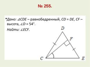 № 255.