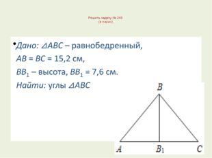 Решить задачу № 260 (в парах).
