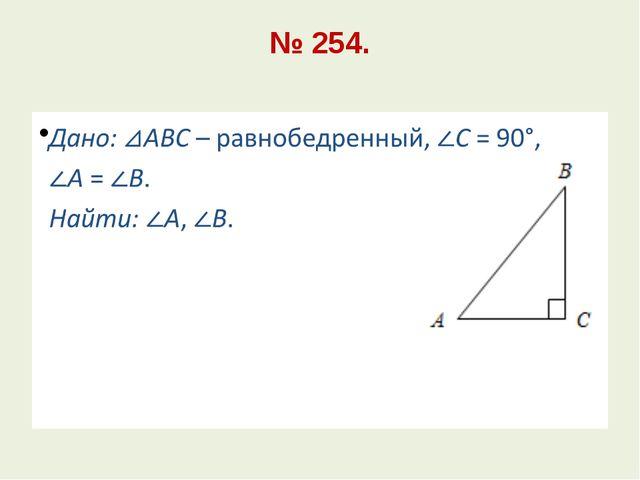 № 254.
