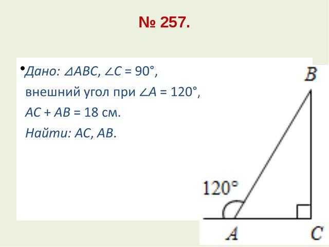 № 257.