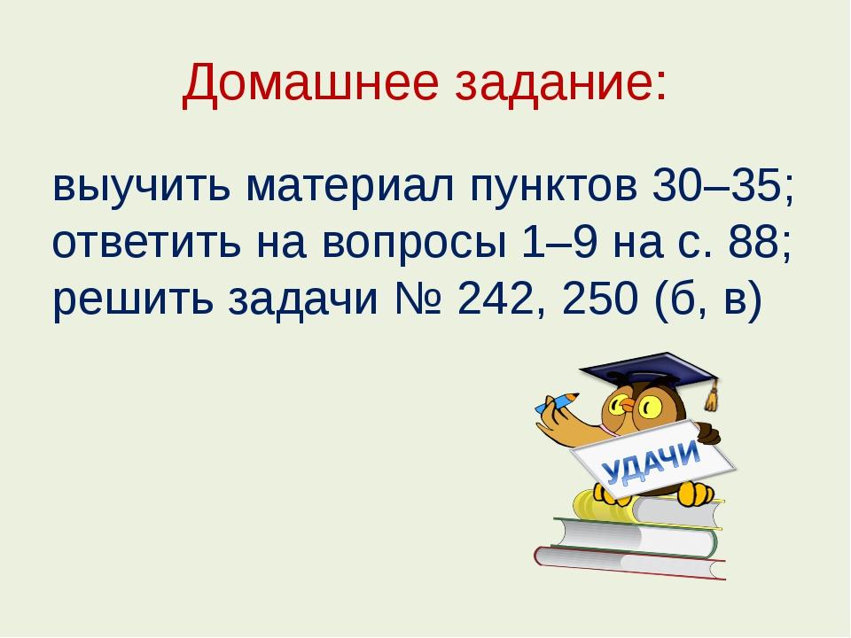 Домашнее задание: выучить материал пунктов 30–35; ответить на вопросы 1–9 на...