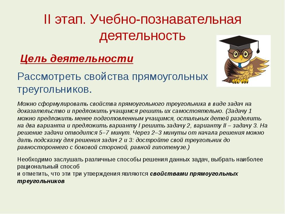 II этап. Учебно-познавательная деятельность Цель деятельности Рассмотреть сво...