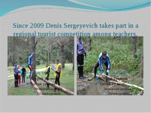 Since 2009 Denis Sergeyevich takes part in a regional tourist competition amo
