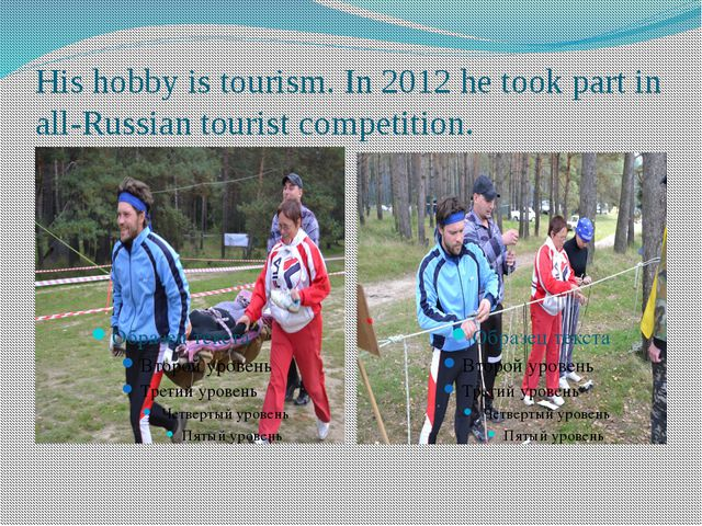 His hobby is tourism. In 2012 he took part in all-Russian tourist competition.