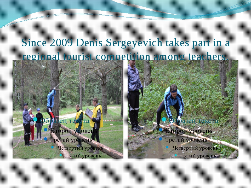 Since 2009 Denis Sergeyevich takes part in a regional tourist competition amo...