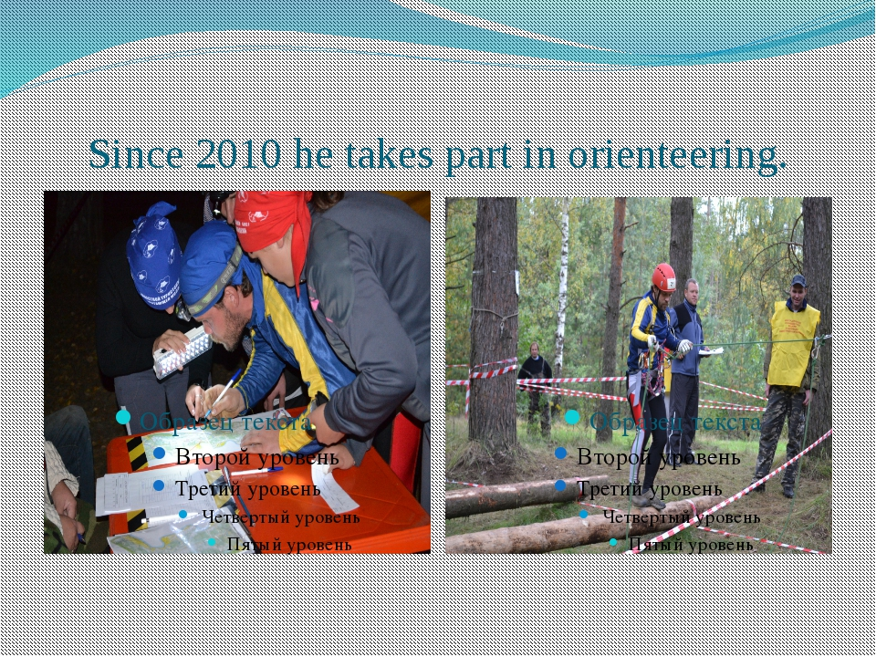 Since 2010 he takes part in orienteering.