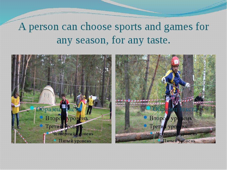 A person can choose sports and games for any season, for any taste.