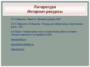 Литература Интернет-ресурсы О.С.Габриелян «Химия -8» (базовый уровень),2009 О
