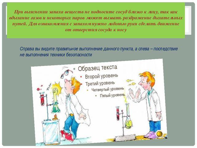 При выяснении запаха веществ не подносите сосуд близко к лицу, так как вдыхан...