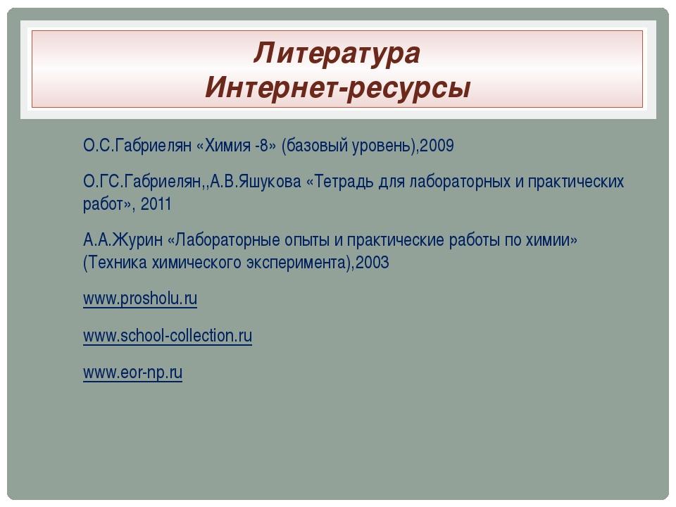 Литература Интернет-ресурсы О.С.Габриелян «Химия -8» (базовый уровень),2009 О...