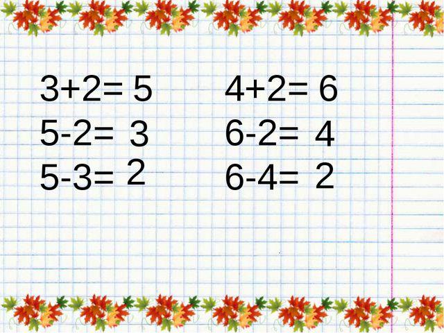 4+2= 6-2= 6-4= 3+2= 5-2= 5-3= 5 3 2 6 4 2